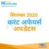 Current affairs 09-2020 by Hindi Explore