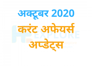octoober 2020 current affairsby hindi explore