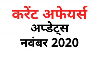 https://www.hindiexplore.com/current-affairs-november-2020/