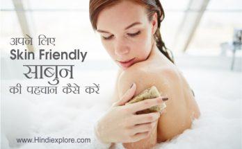 Skin Soap Feature