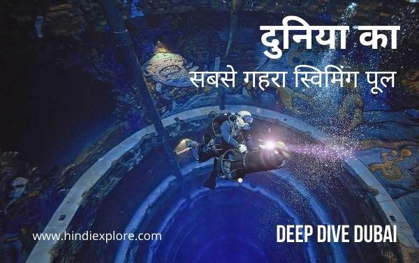 Deep dive dubai deepest pool dubai