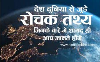 rochak hindiexplore